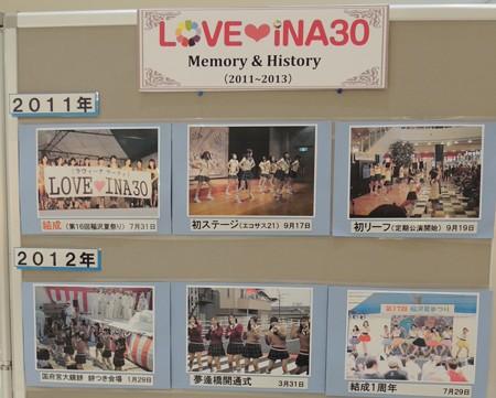 7/23(日) LOVE INA30(ラヴィーナサーティ) リーフウォークファイナルライブより。