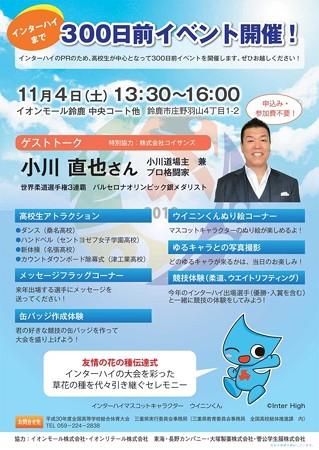 3連休 インターハイ300日前イベントとか 全日本大学駅伝とか 錦鯉品評会とか。
