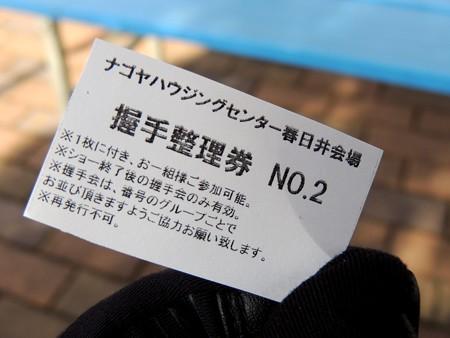 握手整理券。