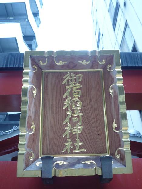 御宿稲荷神社 2