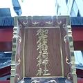 Photos: 御宿稲荷神社 2