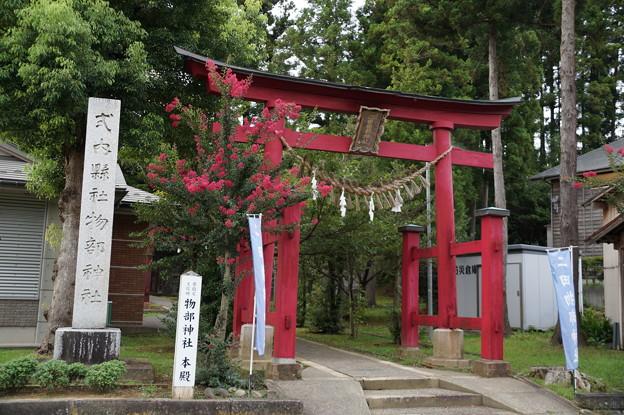 二田物部神社 2