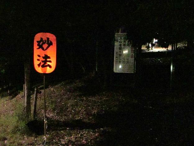 西山(妙の灯る山)入口