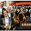 写真: ブラス・フェステバル2017 in水戸1 チケット 2017:12:17