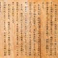 Photos: 河内地蔵の由来