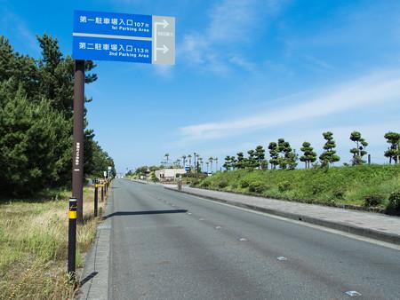 広野海岸公園 入口