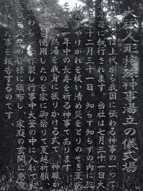 大祓人形特殊神事湯立の儀式場碑
