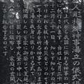 Photos: 大祓人形特殊神事湯立の儀式場碑