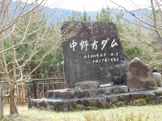 写真: DSCN1883 中野方ダム