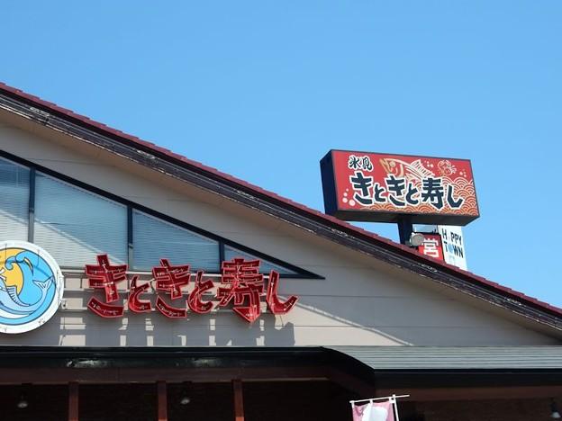 写真: DSCN1967 氷見きときと寿司 氷見本店