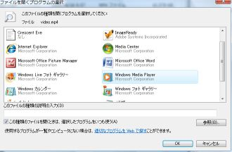 Windows Media Playerの関連づけ003