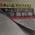 20170708「サービス餃子無料券」写真