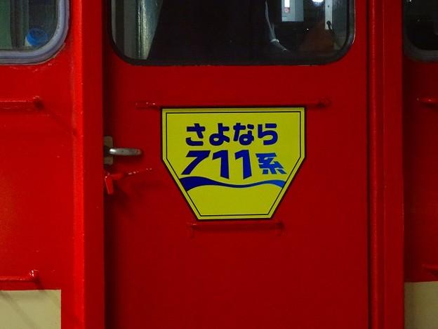 さよなら711系