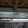 写真: KS26 京成津田沼
