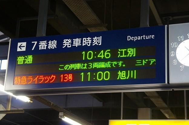 札幌駅7番線