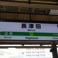 写真: 長津田