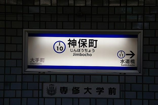I10 神保町