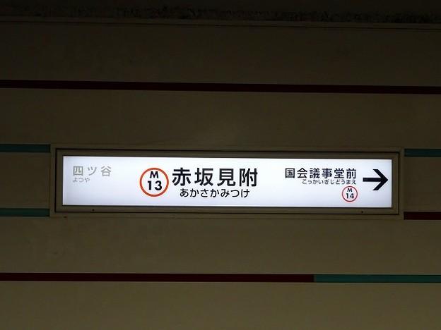 M13 赤坂見附