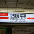 写真: KS42 成田空港