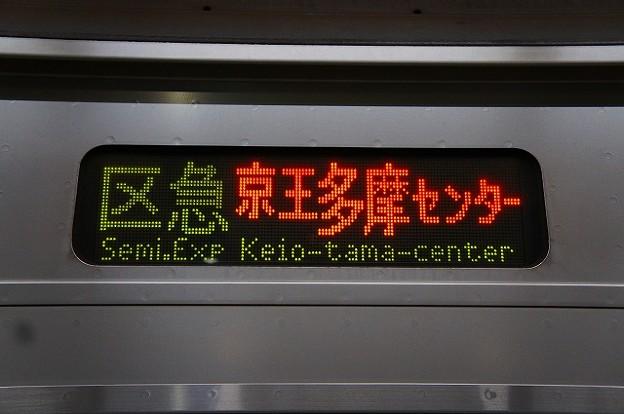 区急 京王多摩センター