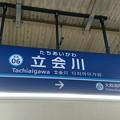 Photos: KK06 立会川
