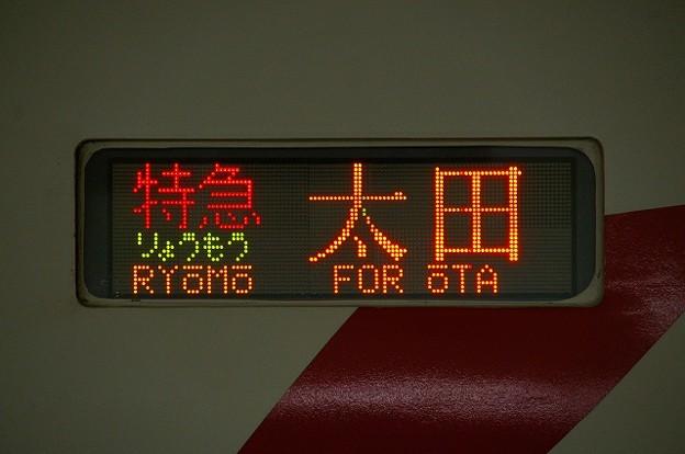 特急りょうもう 太田
