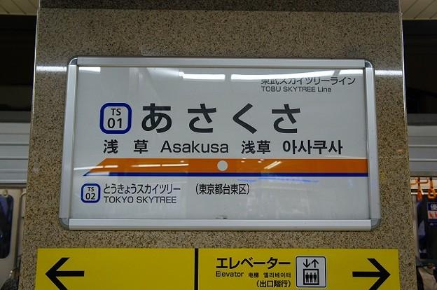 TS01 浅草