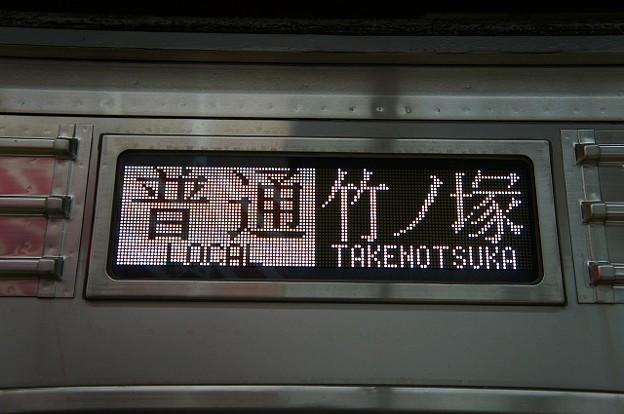 普通 竹ノ塚