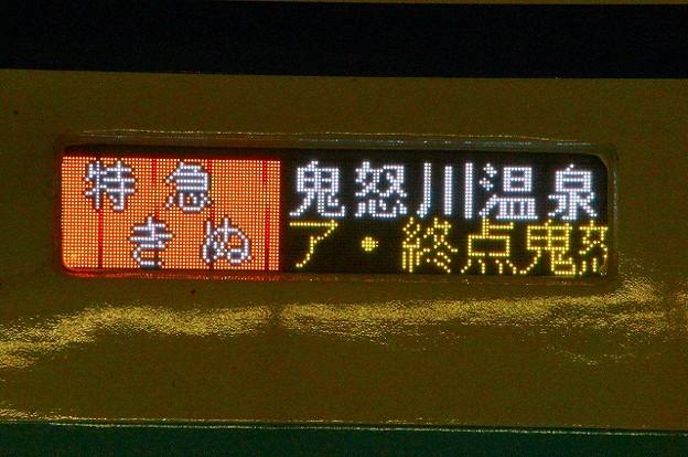 特急きぬ 鬼怒川温泉