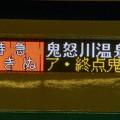 Photos: 特急きぬ 鬼怒川温泉