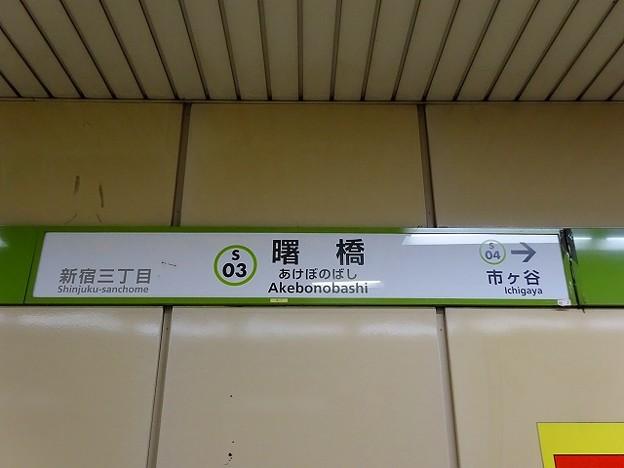 S03 曙橋