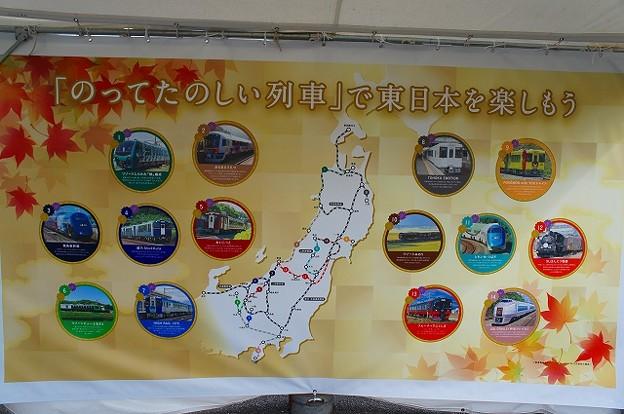 のってたのしい列車で東日本を楽しもう