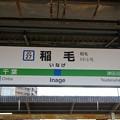 JO27 稲毛