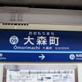 Photos: KK09 大森町
