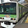 Photos: ガリガリ君電車