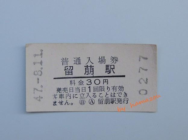 写真: 今日の切符(0811)