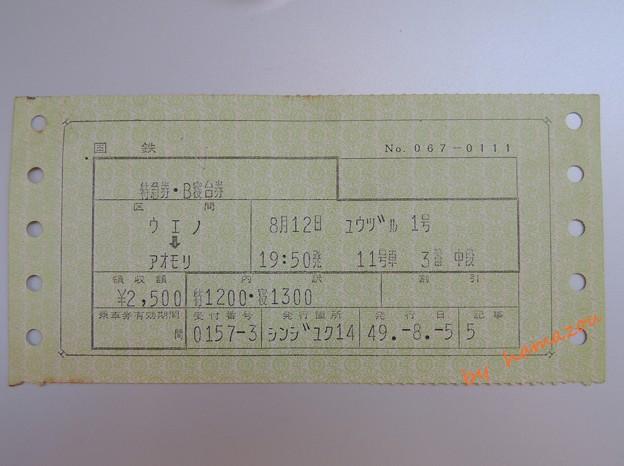 今日の切符(0812)