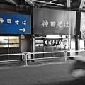 写真: 神田そば→