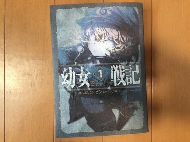 幼女戦記の小説