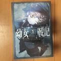 Photos: 幼女戦記の小説