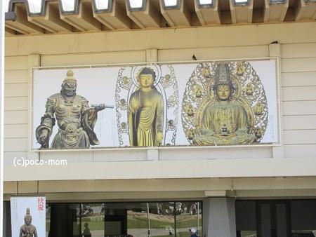 特別展「快慶 日本人を魅了した仏のかたち」IMG_0511