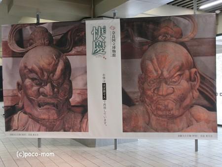 奈良国立博物館 快慶展 IMG_0584