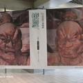 写真: 奈良国立博物館 快慶展 IMG_0584
