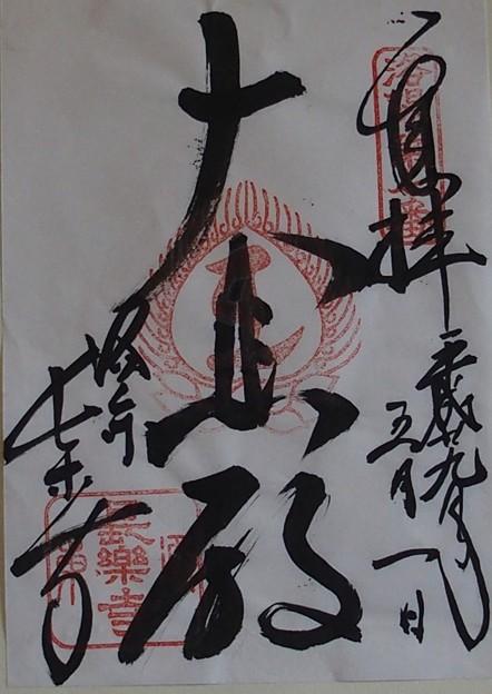 長楽寺ご朱印 P50205891