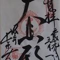 Photos: 長楽寺ご朱印 P50205891