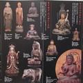 写真: 西大寺展 IMG_0857