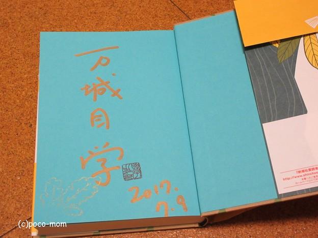 写真: 万城目学氏のサイン IMG_1326