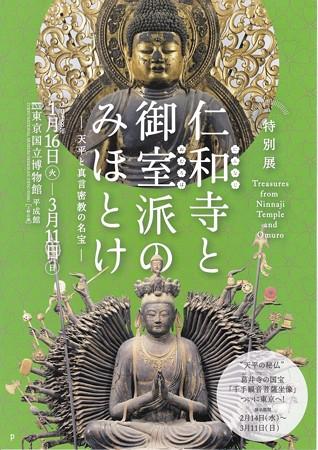 仁和寺と御室派のみほとけ IMG_20170719_0007