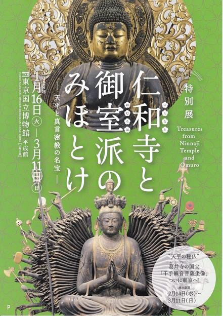 写真: 仁和寺と御室派のみほとけ IMG_20170719_0007