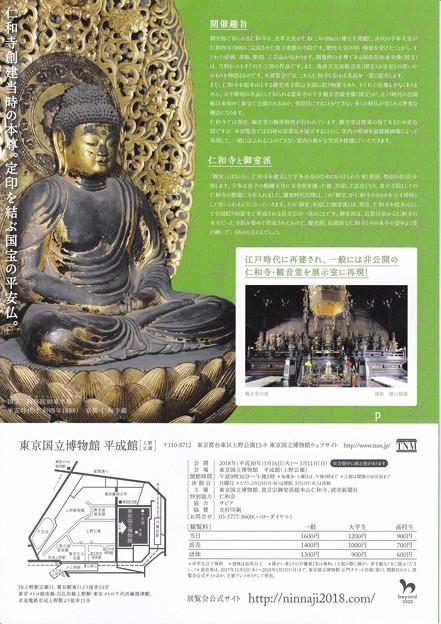 写真: 仁和寺と御室派のみほとけ IMG_20170719_0008